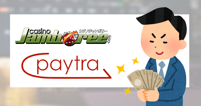 Paytra(ペイトラ)とカジノジャンボリーを使って土日に資金を確保!