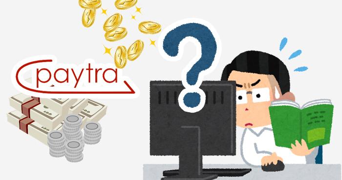 Paytra(ペイトラ)への入金方法