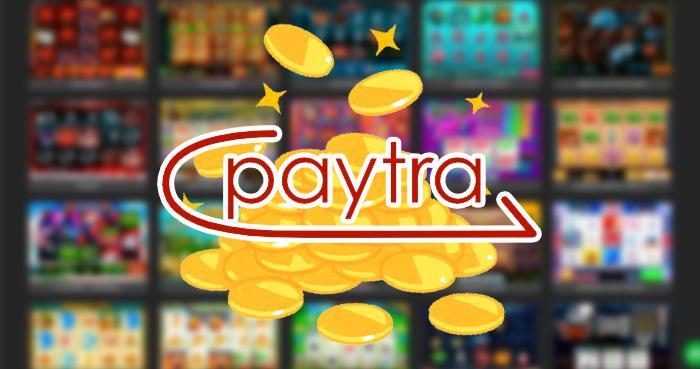 Paytra(ペイトラ)が使えるカジノ