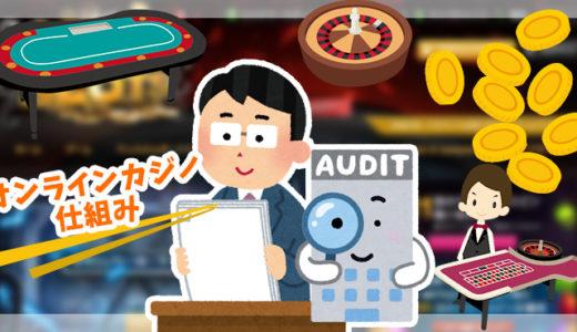 オンラインカジノの仕組み!ライセンス有無や監査機関でカジノ選び