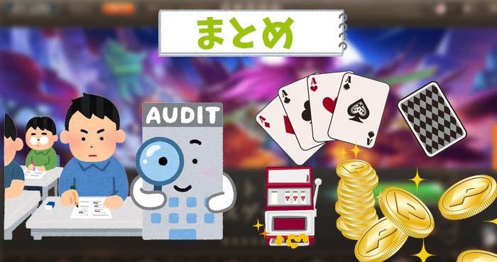 【まとめ】オンラインカジノの仕組み!ライセンス有無や監査機関でカジノ選び