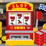 オンラインカジノのおすすめスロット【5選】!パチスロとの違い!