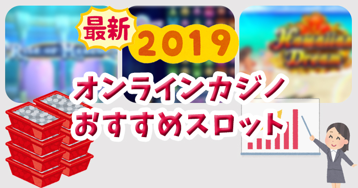 【2019年最新版】オンラインカジノのおすすめスロット3選