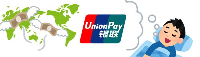 海外送金・UnionPay(ユニオンペイ)は現実的ではない