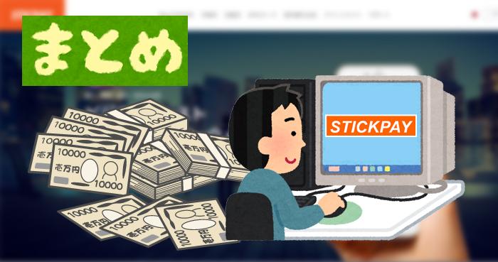 スティックペイを使ってオンラインカジノに入出金する方法のまとめ