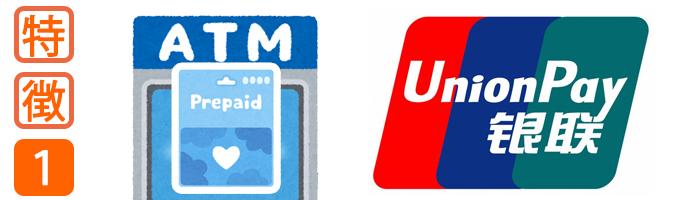 ユニオンペイのプリペイドカードでATM出金できる
