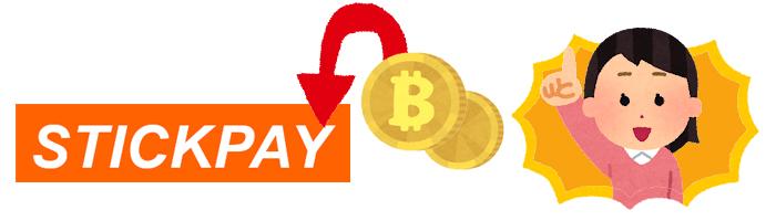 スティックペイへの入金は実質的にビットコイン一択