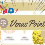 オンラインカジノにVenusPoint(ビーナスポイント)で入金・出金