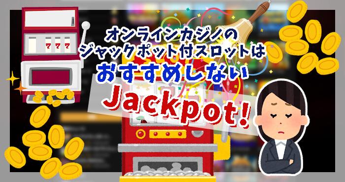 オンラインカジノのジャックポット付スロットはおすすめしない