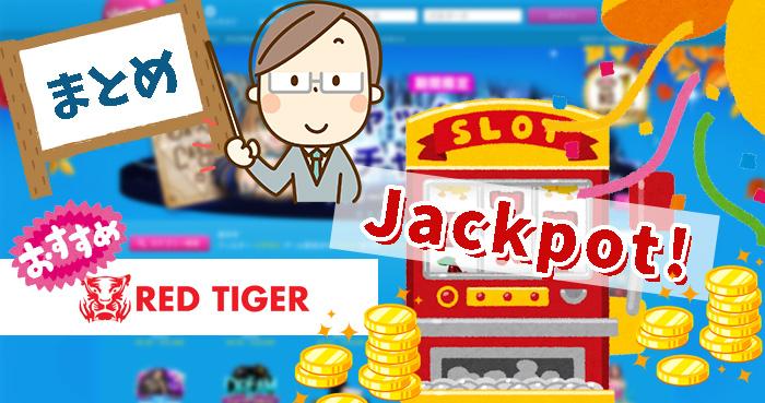 オンラインカジノのジャックポット付スロットはおすすめしないまとめ