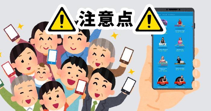 オンラインカジノのスマホプレイ時での注意点