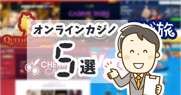 スマホで快適プレイができるオンラインカジノ5選