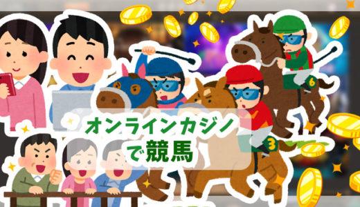 オンラインカジノで競馬!おすすめのブックメーカー【5選】