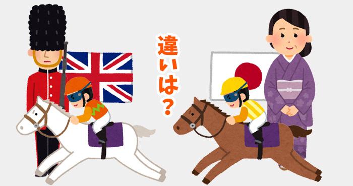 海外競馬と日本の競馬との違い