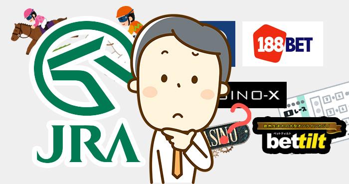 ブックメーカーとJRAの賭けの違い