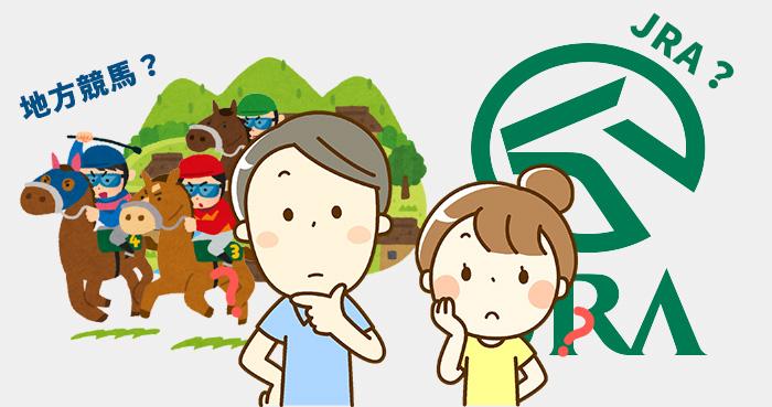 日本の地方競馬とJRAはどちらいいのか?