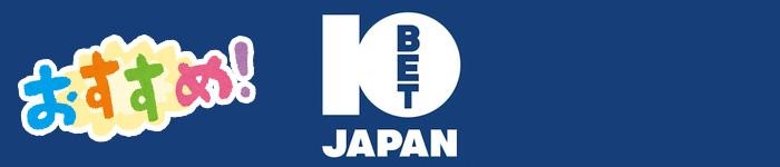 【オススメ】10Bet