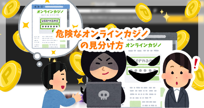 危険なオンラインカジノの見分け方!詐欺・イカサマカジノの特徴