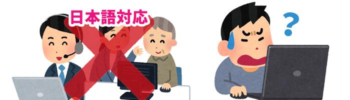 日本語に対応していないカジノは基本的におすすめできない