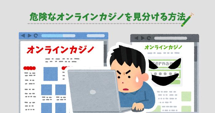 危険なオンラインカジノを見分ける方法