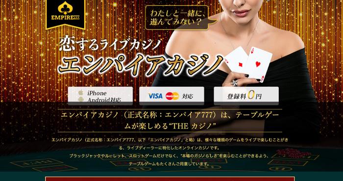 Empire Casino(エンパイアカジノ)