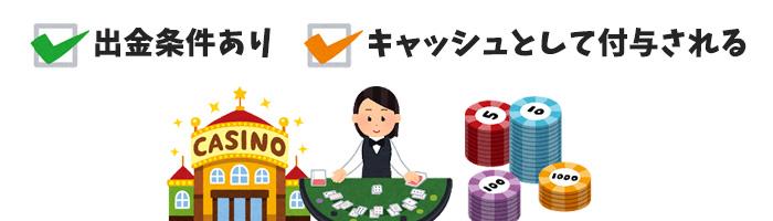 出金条件ありのカジノとキャッシュとして付与されるカジノがある