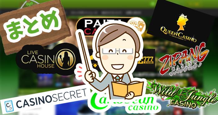 オンラインカジノのコンプポイント基礎知識!貰えるカジノも紹介まとめ
