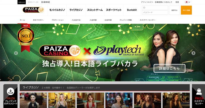 Paiza casino(パイザカジノ)