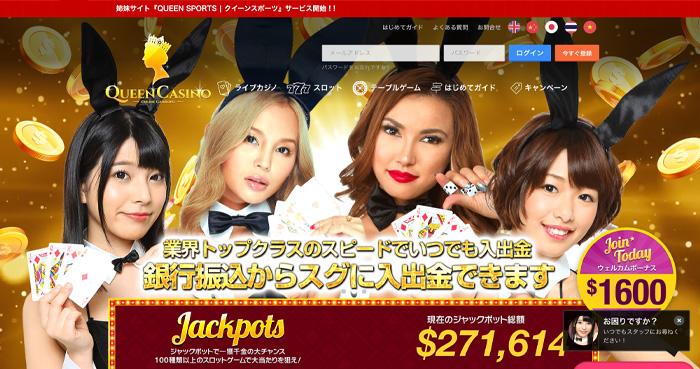 Queen Casino(クイーンカジノ)