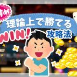 オンラインカジノで稼ぐ!おすすめの理論上で勝てる攻略法