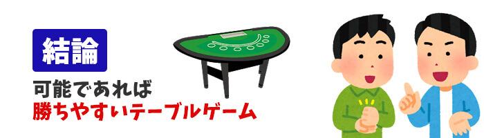 結論:可能であれば勝ちやすいテーブルゲームのみをやれ