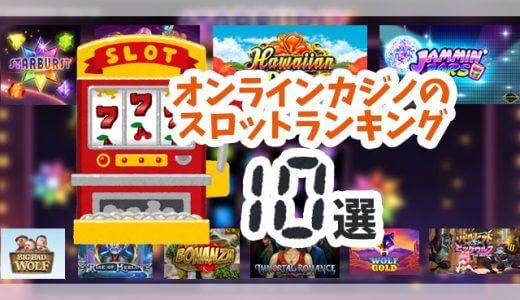 オンラインカジノのスロットランキング【10選】