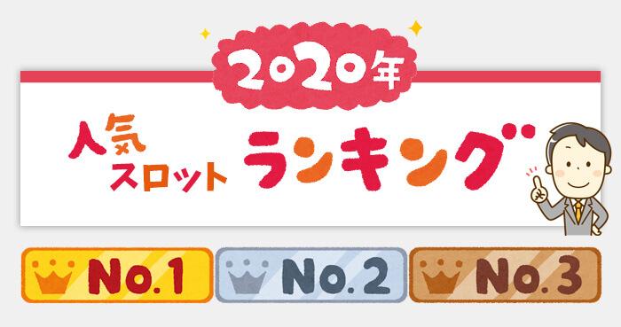 【2020年版】オンラインカジノのスロットランキング