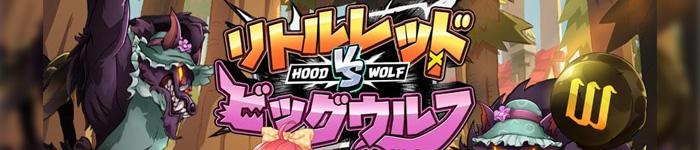 Wood vs Wolf(リトルレッドVSビッグウルフ)
