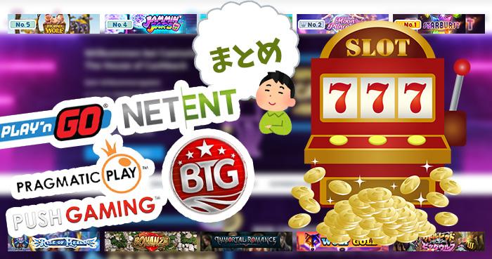 オンラインカジノのスロットランキング【10選】まとめ