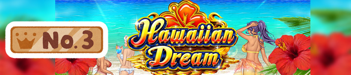 【3位】Hawaiian Dream(ハワイアンドリーム)