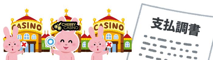 支払調書を発行しているカジノは人気どころではほぼない