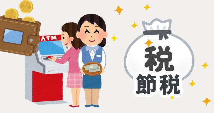 【番外編】ATM出金できるウォレットを使えば節税できるのか?