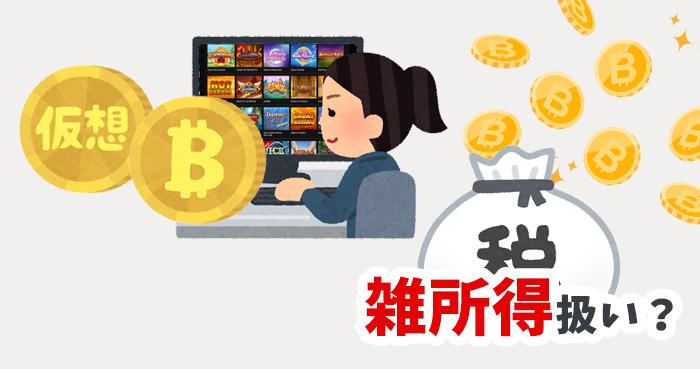仮想通貨を使ってのオンラインカジノのプレイは雑所得扱いになる?