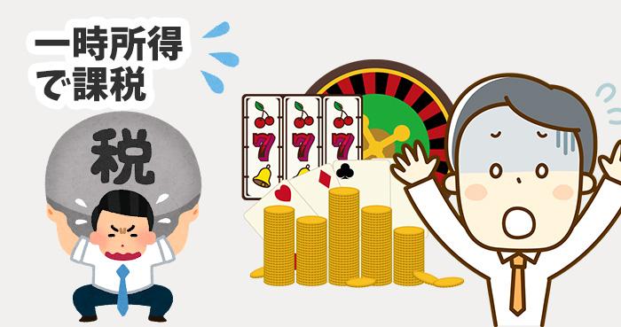 そもそも論としてギャンブルの利益を一時所得で課税するのは無理がある