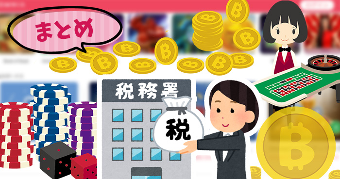 オンラインカジノの税金のまとめ