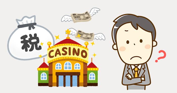 はじめに)個人的見解も含めてオンラインカジノの税金について解説
