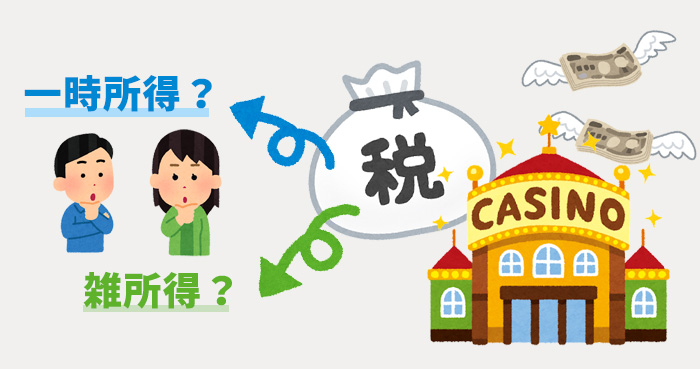 オンラインカジノの税金は一時所得に分類される