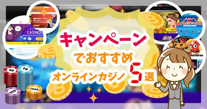 キャンペーンでおすすめオンラインカジノ【5選】