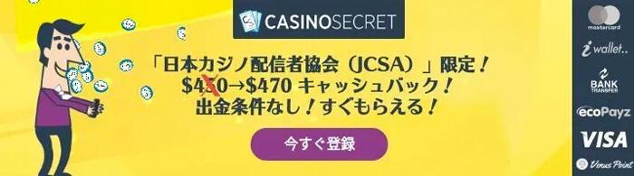 JICCA(日本カジノ配信者協会)のキャンペーン企画
