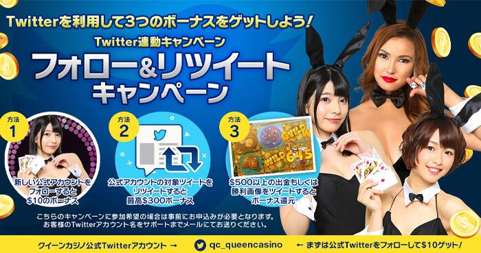 カジノが主催するツイッターのキャンペーン企画