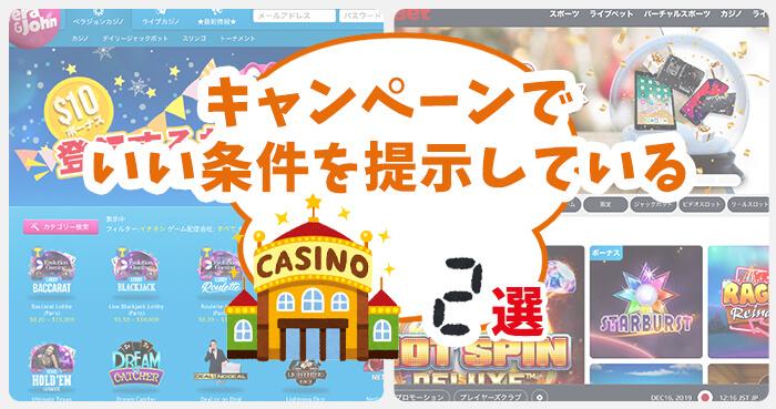 キャンペーンでいい条件を提示しているカジノ【2選】