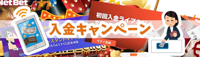 入金キャンペーン