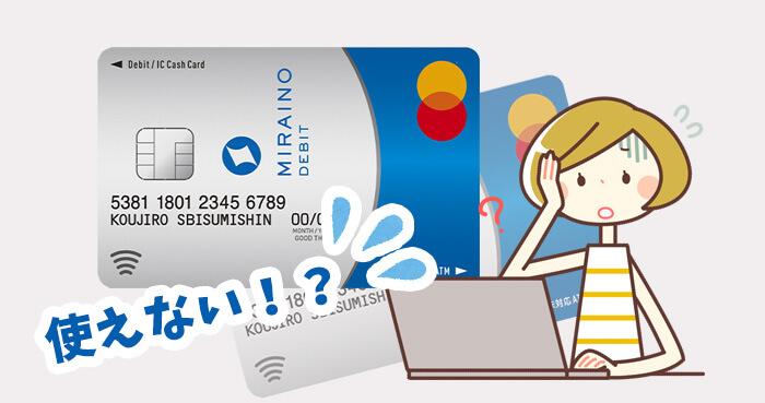 住信SBIネット銀行のミライノデビットは使えない!?