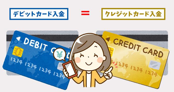 デビットカード入金はクレジットカード入金とほとんど同じ